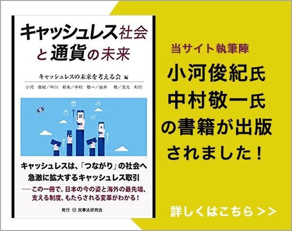 当サイト執筆陣の小川俊紀氏、中村敬一氏の書籍が出版されました!