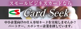 スモールビジネスカードなら