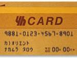 商取引カード