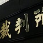 クレジットカード犯罪・トラブル関連判例集