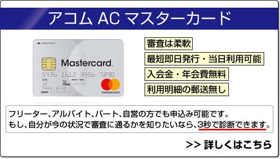 ACアコムマスターカード